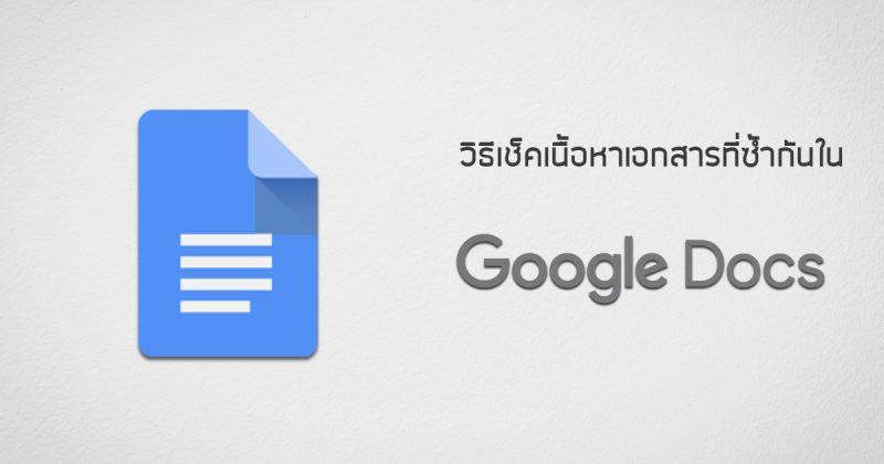 วิธีเช็คเนื้อหาเอกสารที่ซ้ำกันใน Google Doc